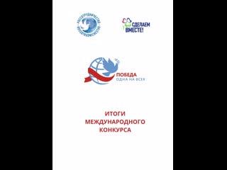 """Итоги международного конкурса """"Победа - одна на всех!"""""""