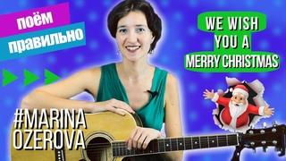 Как спеть We wish you a merry Christmas на английском.  Поём с правильным произношением.