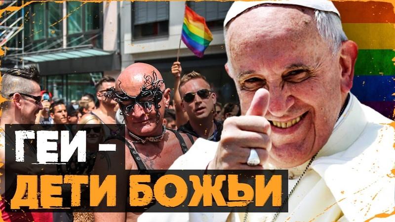 Содом и Гоморра устарели Папа Римский одобрил однополые союзы