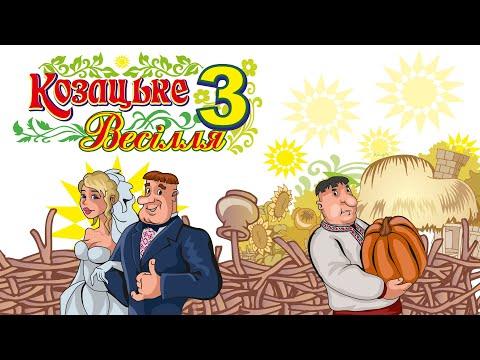 Козацьке весілля ч 3 чудові Українські пісні на весілля Весільні пісні Застільні пісні