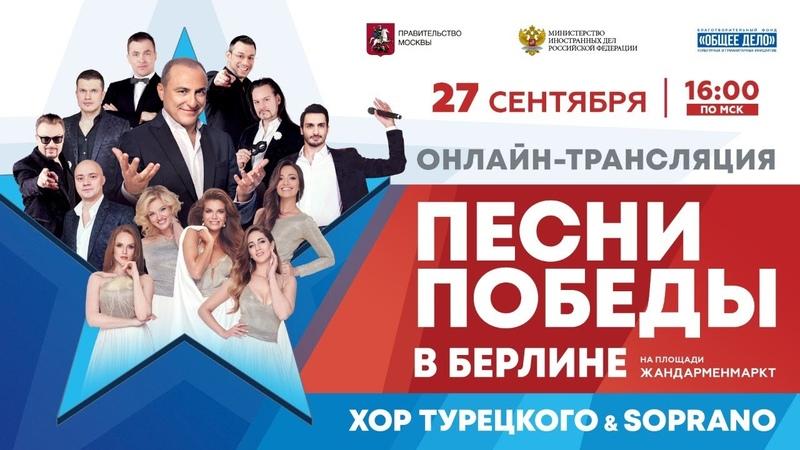 Концерт Хора Турецкого в Берлине Песни Победы UNITY SONGS