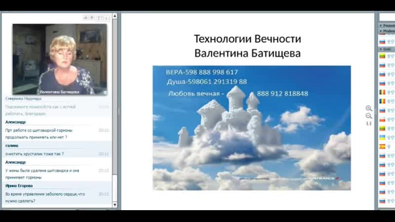 2019 01 21 Действовать через вечность Технологии по структуре вечности Валентина Батищева