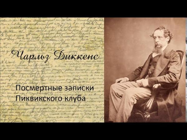 Чарльз Диккенс Посмертные записки Пиквикского клуба Часть 1 Аудиокнига