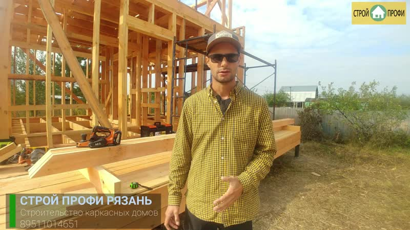 Каркасный дом в городе Рязань. Выравниваем древесину под один размер. Строй Профи