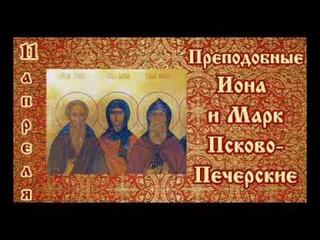 Жития святых 11 апреля