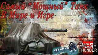 """Самый """"Мощный"""" Танк в Мире и Игре War Thunder"""