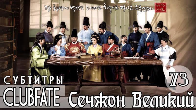 [Сабы Lyudochka / ClubFate] - 73/86 - Сечжон Великий / The Great King Sejong (2008/Юж.Корея)