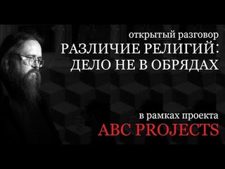 Различие религий: дело не в обрядах - протодиакон Андрей Кураев