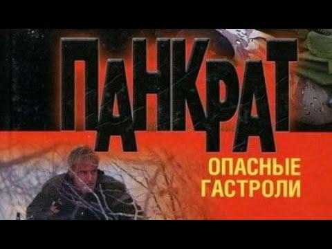 Андрей Воронин Панкрат Опасные гастроли 1