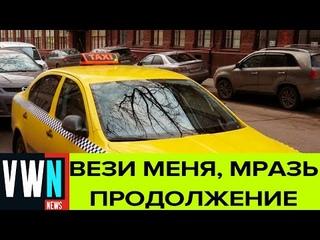 Новые приключения пьяного быдла в такси