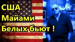 США В Майами бьют белых! Еврейская ,,жадность,,, и бесплатная медицина в Майами!//Америка американцы