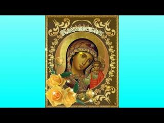 Богородица Дева, Радуйся - напев Оптиной пустыни.