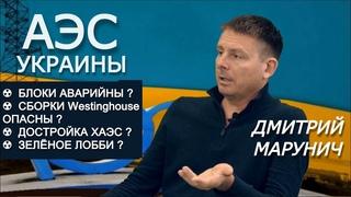 Дмитрий Марунич. Правда о состоянии АЭС Украины: ликбез по отрасли без мифов и паники