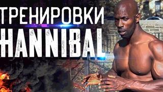 ГАННИБАЛ КИНГ ТРЕНИРОВКА / HANNIBAL FOR KING WORKOUT