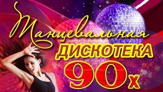 Дискотека 90 х ✰ супердискотека 80-90х ✰ Избранные песни от 80-х до 90-х годов ✰2
