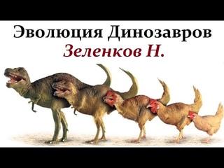 Зеленков Н. Как Великие Динозавры превратились в маленьких куриц. Video ReMastered.