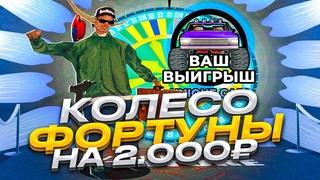 НОВОЕ КОЛЕСО ФОРТУНЫ НА 2000₽ DIAMOND RP GTA SAMP!