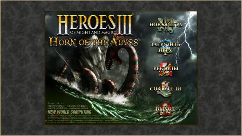 Всем привет Турнир по Heroes 3 от cosanostra Wukosha vs KAMAZ HA TAHKE