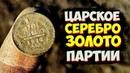 Царское серебро, золото партии! Два десятка монет со старинного фундамента! Поиск с металлоискателем