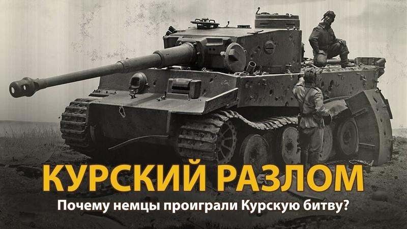 Вторая Мировая война Курский разлом Документальный фильм History Lab