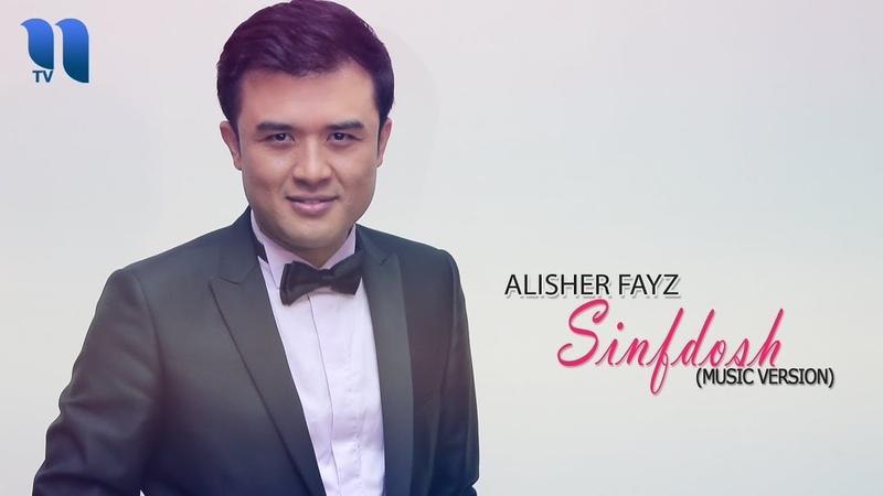Alisher Fayz Sinfdosh Алишер Файз Синфдош music version