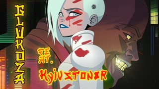 Глюк'оZа feat. KYIVSTONER - Мотыльки