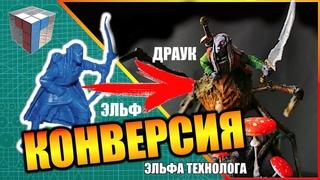 КОНВЕРСИЯ ЭЛЬФА ТЕХНОЛОГА В ДРАУКА/DRIDER