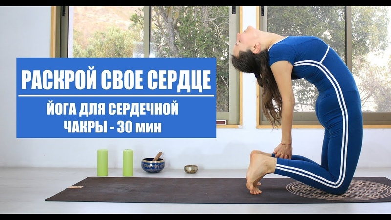 Йога для раскрытия сердечной чакры, грудной отдел - 30 мин | chilelavida