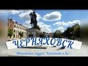 Город Черняховск и замки: Инстербург и Георгенбург-путешествие по Калининградской области, 2020 год