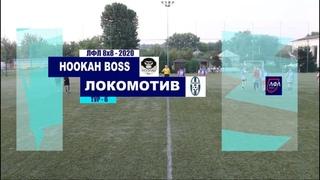 Hookah Boss Луганск - Локомотив Алчевск | ЛФЛ 8х8 - 2020