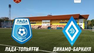 . «Лада-Тольятти» - «Динамо-Барнаул», полный матч