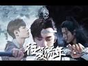 [KR/EN/VN/ES/PT Sub]【王一博 Wang Yibo   肖战 Xiao Zhan】【忘羡丨博君一肖】在流年往复中不朽(前19