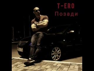 T-Ero - Позадиотрывок (2020)