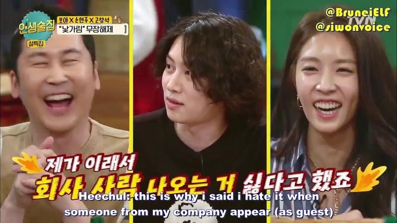 [ENGSUB] 180215 tvN Life Bar EP58 - BoA vs. Kim 'Condom' Heechul