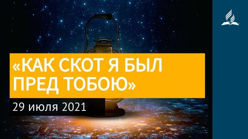 29 июля 2021 КАК СКОТ Я БЫЛ ПРЕД ТОБОЮ Ты возжигаешь светильник мой Господи Адвентисты