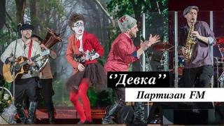 Фолк-группа Партизан FM - ДЕВКА