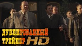 """""""Однажды в Лондоне"""" русский трейлер к фильму HD (дублированный)"""