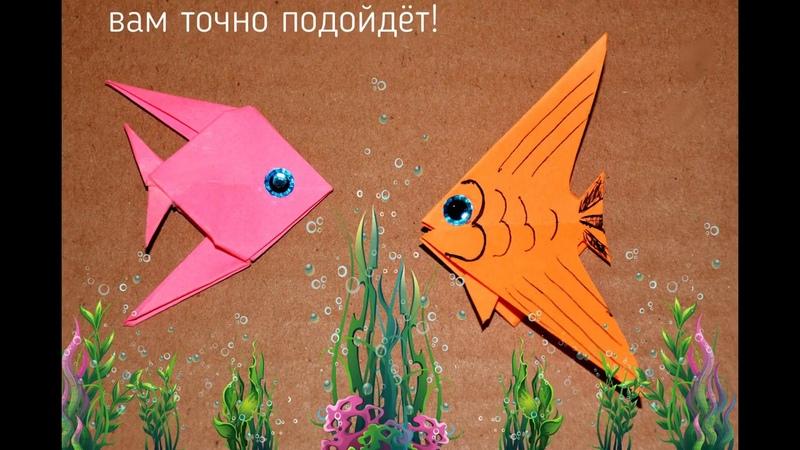Оригами рыбки 2 варианта От Урядовой Светланы