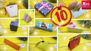 10 ИДЕЙ как сделать ПОДАРОЧНУЮ КОРОБКУ своими руками 🎁 Упаковка для подарка | Eva-Konfetti