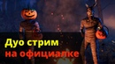 Rust - дуо стрим, выживаем на официалке в Хэллоуин