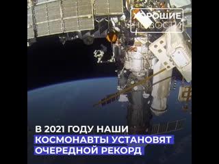 В 2021 году наши космонавты установят очередной рекорд