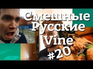 Смешные Русские Vine #20