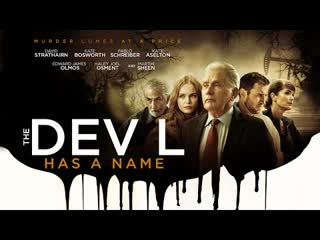 У ДЬЯВОЛА ЕСТЬ ИМЯ(2019) THE DEVIL HAS A NAME