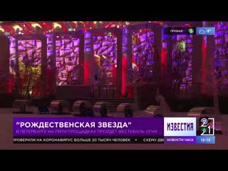 """Фестиваль """"Рождественская звезда"""""""
