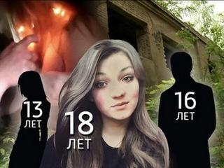 Изверги: подростки таскали по полу и поджигали волосы 16-летней подруге Прямой эфир от