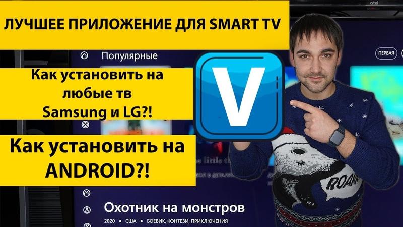 Инструкция по установке Vplay на телевизоры и приставки