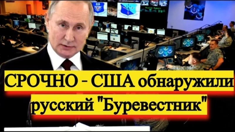 ШТАТЫ ОБНАРУЖИЛИ РУССКИЙ Буревестник Новый полигон Военный арсенал новости