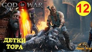 GOD OF WAR #12 🎮 PS4 ДЕТКИ ТОРА. Прохождение на русском.