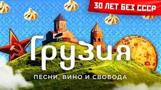 Грузия: от Сталина до Саакашвили   Конфликт с Россией, НАТО и революция роз