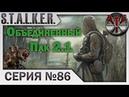S.T.A.L.K.E.R. - ОП 2.1 ч.86 В западне, Нож Акилла, Сострадание, Охота на снайпера!